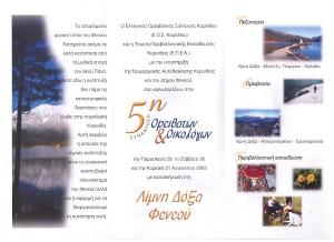 5η ΣΥΝΑΝΤΗΣΗ ΟΡΕΙΒΑΤΩΝ ΟΙΚΟΛΟΓΩΝ ΦΕΝΕΟΣ 2003 Β .jpeg