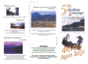 5η ΣΥΝΑΝΤΗΣΗ ΟΡΕΙΒΑΤΩΝ ΟΙΚΟΛΟΓΩΝ ΦΕΝΕΟΣ 2003