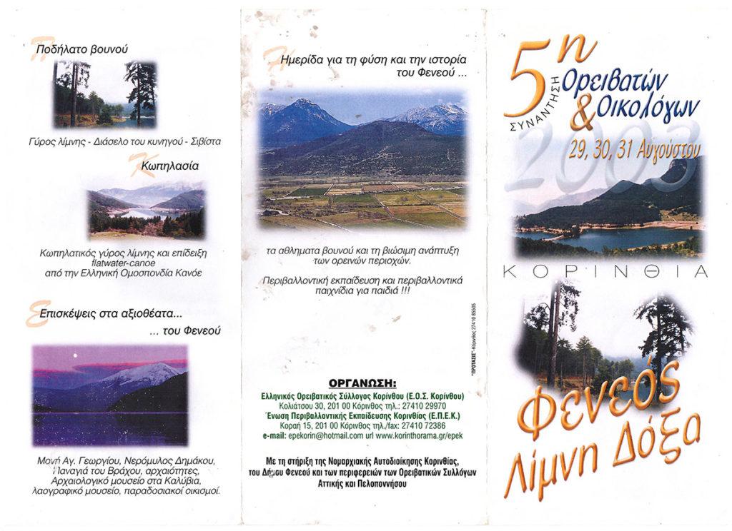 5η συνάντηση ορειβατών και οικολόγων στο Φενεό