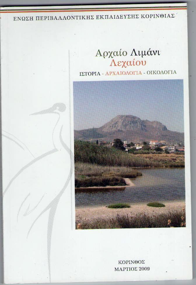 Αρχαίο Λιμάνι Λεχαίου (Βιβλίο)