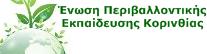 Ένωση Περιβαλλοντικής Εκπαίδευσης Κορινθίας
