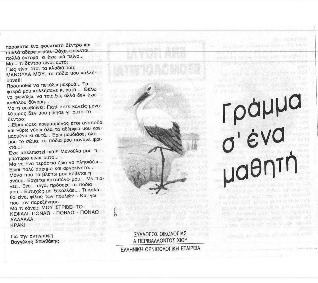 Ένα πουλί εξομολογείται. Χίος 1990  (2)