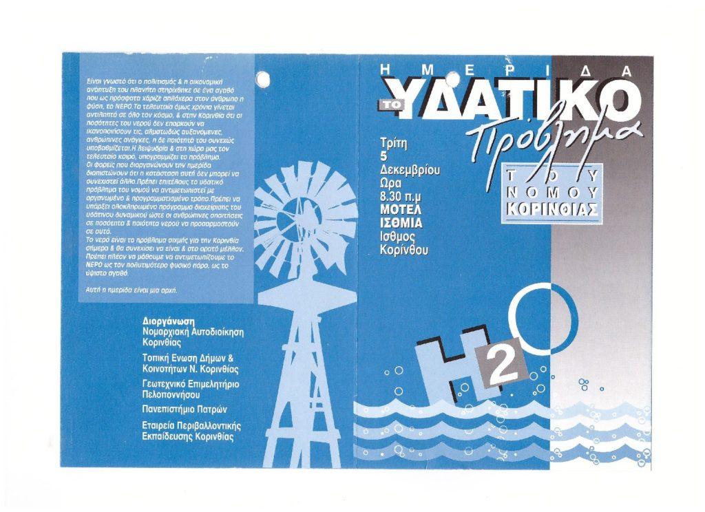 Ημερίδα για το υδατικό ζήτημα στην Κορινθία. 1995 (1)