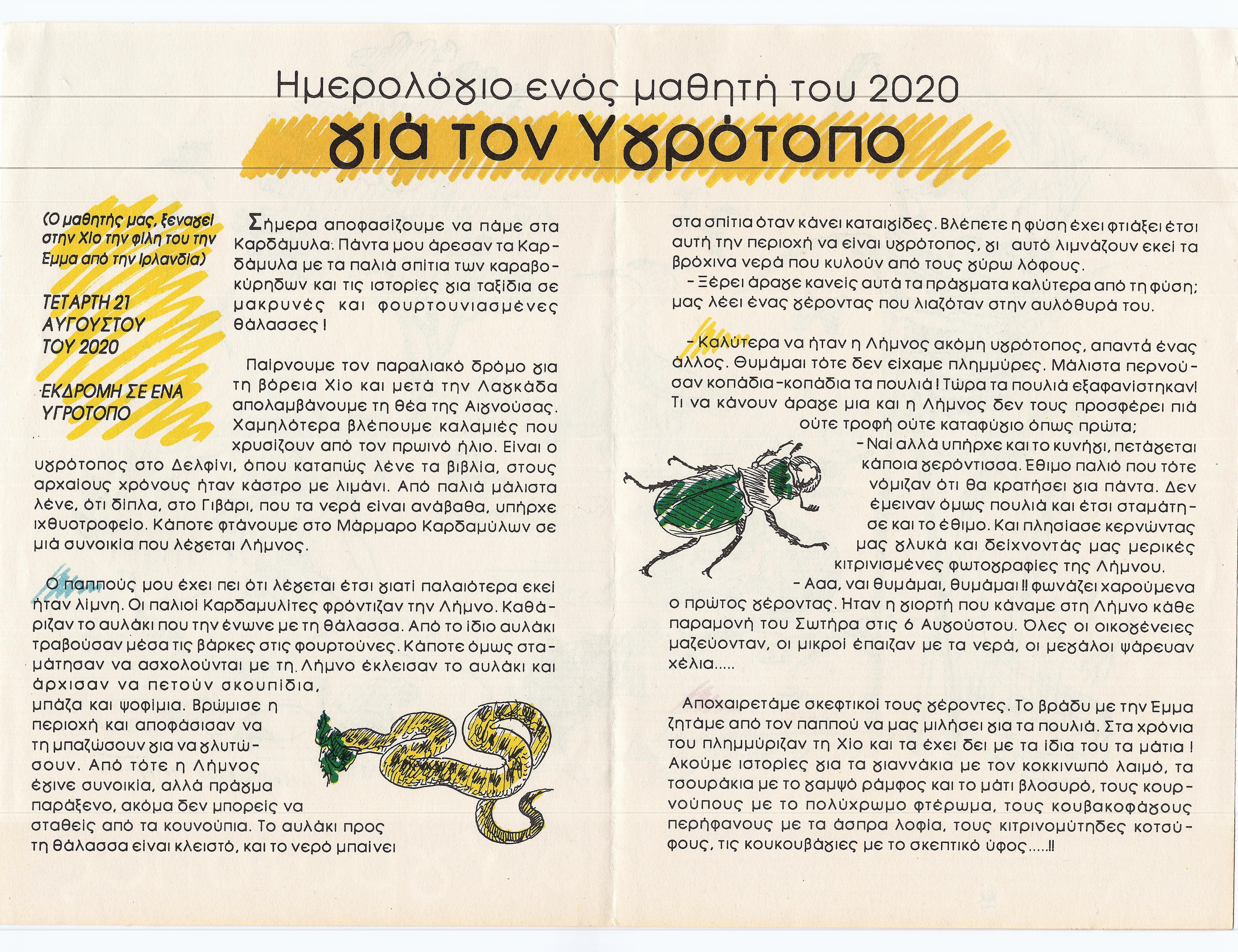 Για τον υγρότοπο. Χίος 1990