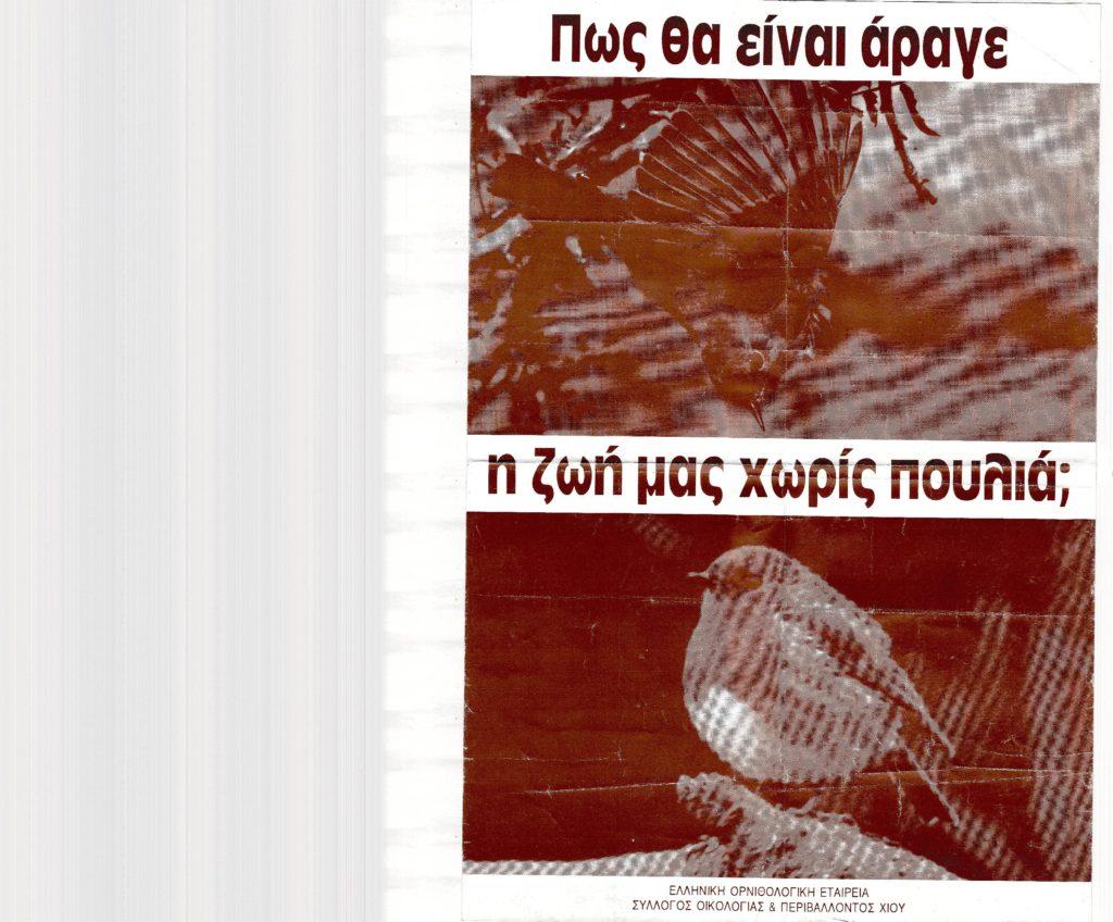 Αφίσα για τα πουλιά της Χίου. 1990