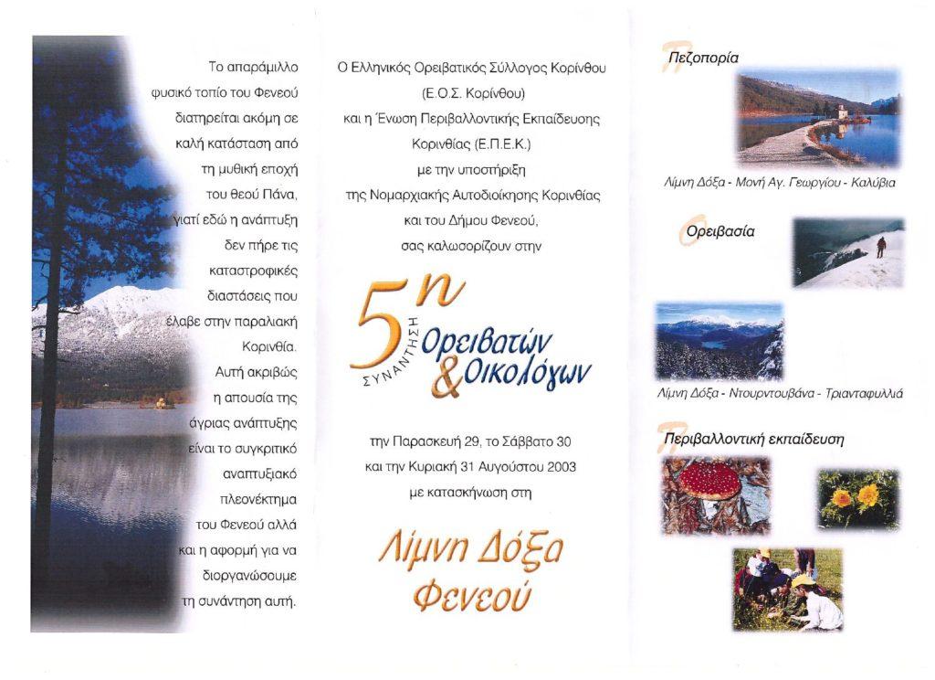 5η Γιορτή ορειβατών και οικολόγων. Φενεός 2003.