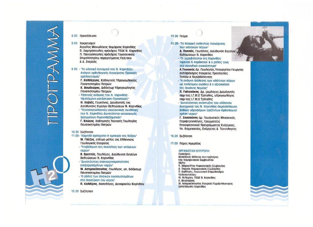 Ημερίδα για το υδατικό ζήτημα στην Κορινθία. 1995 (2)